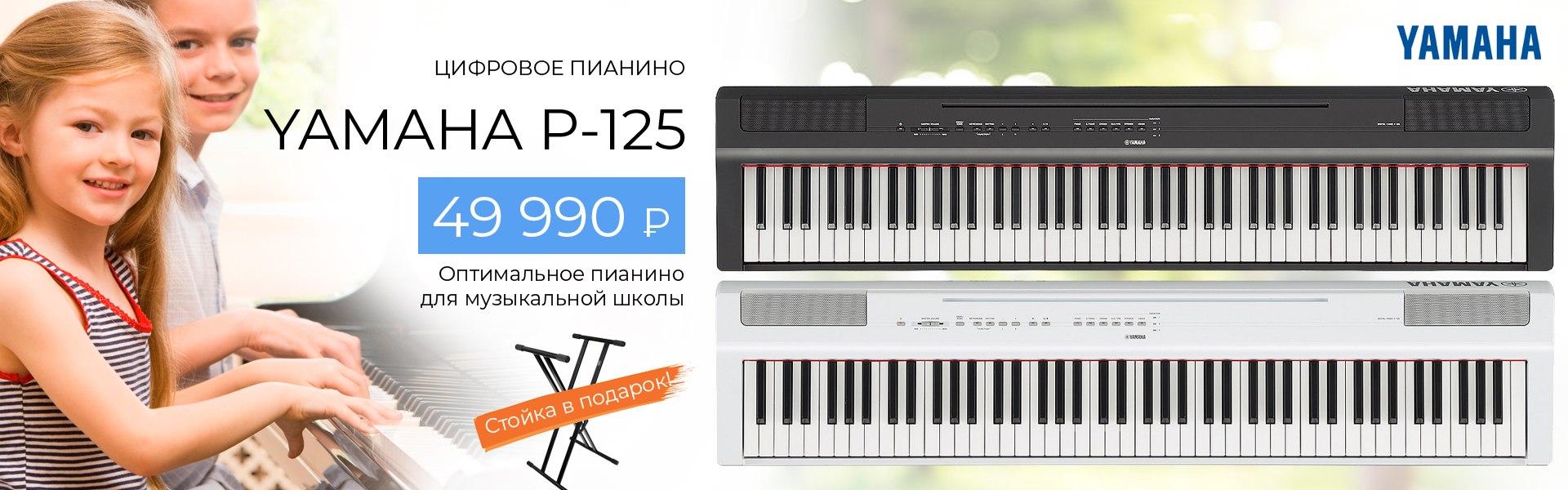 Цифровое пианино Yamaha P-125
